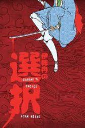 Izanami's Choice, by Adam Heine book cover